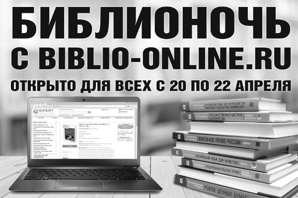 Плакат-ночь в библиоhythtтеке_А4_ЧБ