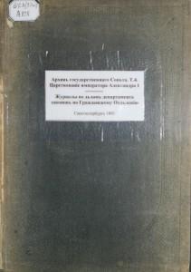 Архив гос%2cсовета 1893_тит лист